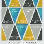 大阪レザーアート鞄展チラシ